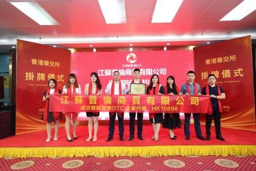 奋勇向前,江苏普伦商贸公司成功挂牌香港