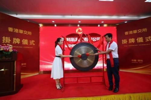 扬帆起航,深圳科私科技正式挂牌香港