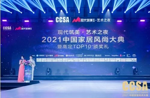 LOSUNG蓝谷新贵生活定制荣获2021CCSA中国家居高定TOP10品牌奖