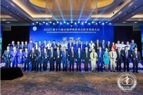 全国中西医结合医学美容专委会换届,深圳美莱8位专家当选