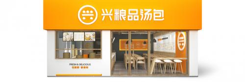 早餐加盟十大品牌:兴粮品汤包