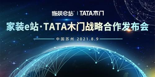 家装e站·TATA木门战略合作发布会在苏圆满举行