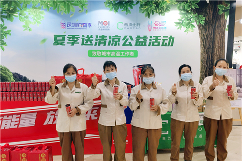 致敬高温下一线抗疫工作者!曹操出行联合战马举办深圳送清凉活动