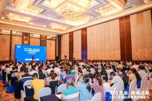 """""""2021名酒品牌营销高峰论坛""""在广州举办"""