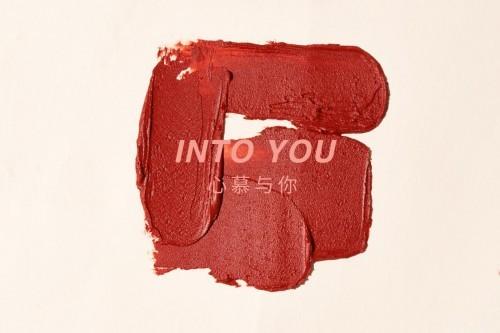 新锐国货彩妆INTO YOU,创新彩妆品类展现女性自由真我魅力