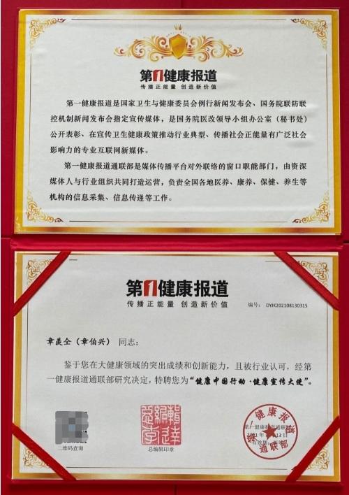 国学文化传承人章羨仝被特聘为:健康中国行动·健康宣传大使