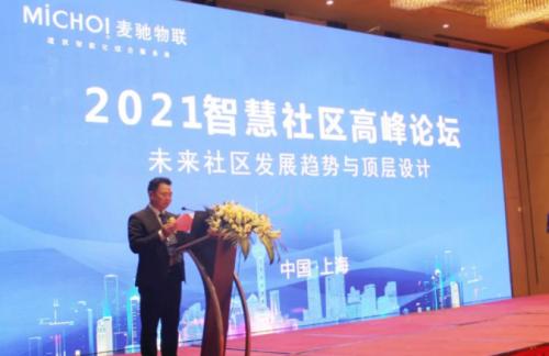 2021智慧社区高峰论坛在沪召开