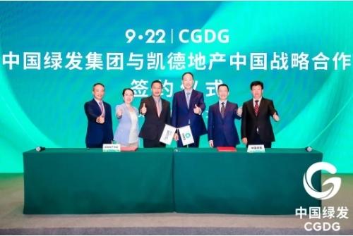 中国绿发与六大国际集团战略合作签约 升维绿色美好生活