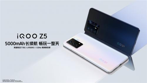 iQOO Z5强悍登场:满血性能持久续航 尽享全方位流畅体验