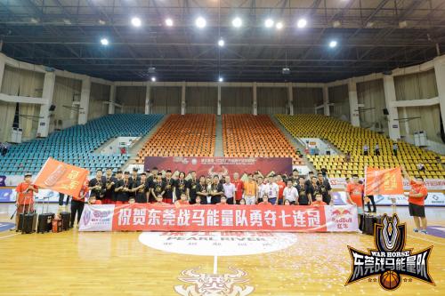 篮球之城再创辉煌!东莞战马能量队勇夺省男篮联赛七连冠!