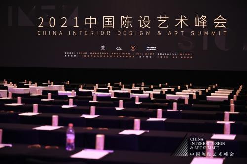 中国陈设艺术峰会2021(首届)在京启幕