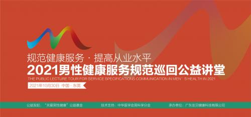 2021中国(东莞)男性健康服务规范巡回公益讲堂来啦!!