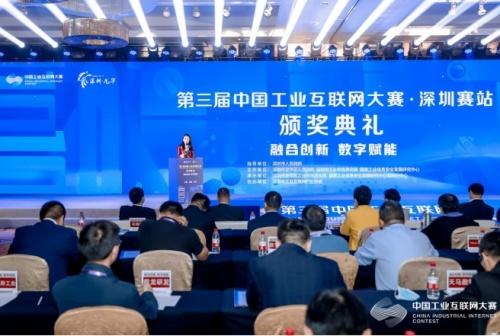 第三届中国工业互联网大赛·深圳赛站圆满收官
