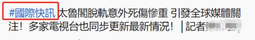 """""""国际关注台铁事故""""也能让绿媒嗨起来?"""