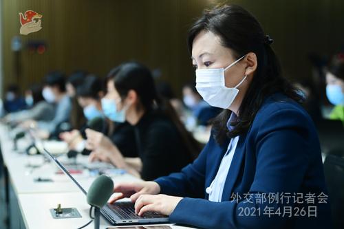 2021年4月26日外交部发言人汪文斌主持例行记者会
