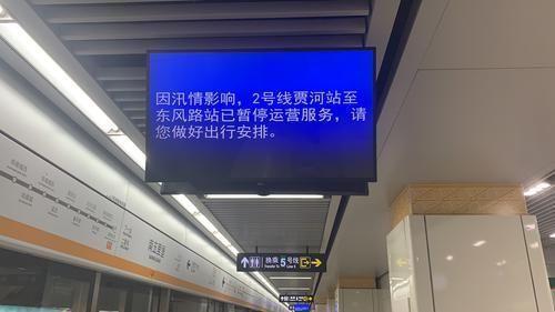 郑州特大暴雨导致地铁站被倒灌 多站点临时关停