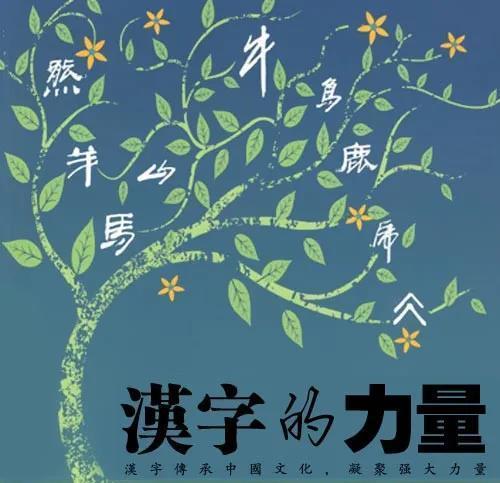 """济南市历下区历山学校二年级举行""""学好中国字""""亲子活动"""