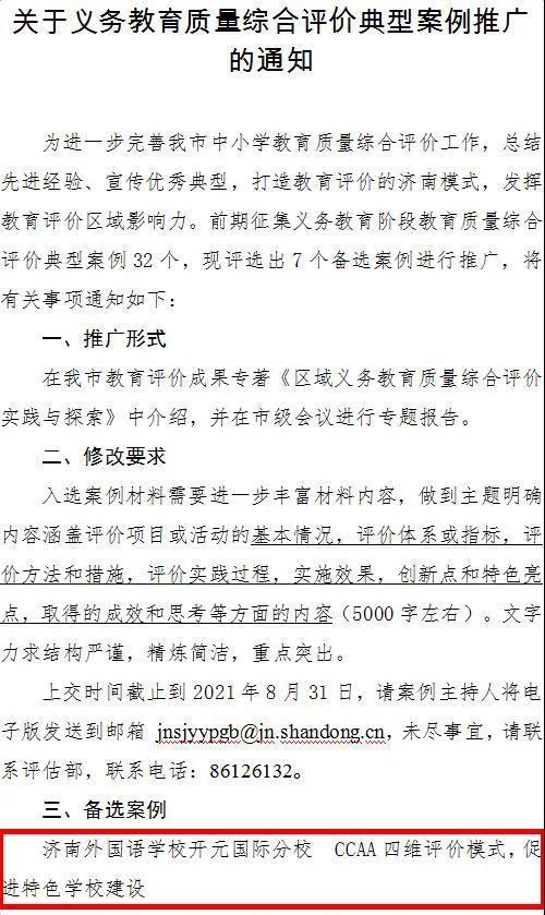 """济南外国语学校开元国际分校""""CCAA四维评价模式""""获济南市典型案例一等奖"""
