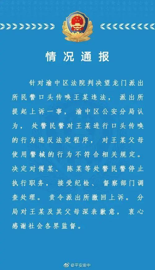 """重庆女子投诉民警当晚就被铐走,暴露民警敬畏意识、""""边界""""意识缺失"""