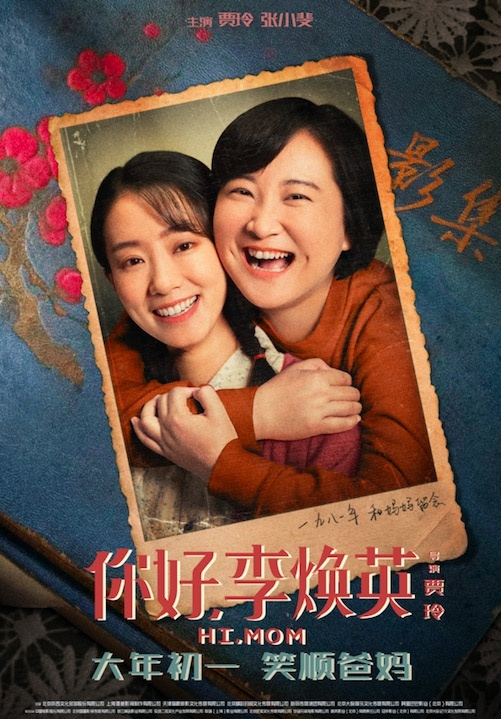 《你好,李焕英》新海报 贾玲80年代母女合影笑得像花一样
