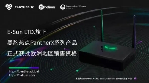 E-Sun LTD.旗下黑豹热点PantherX系列产品正式获批欧洲地区销售资格