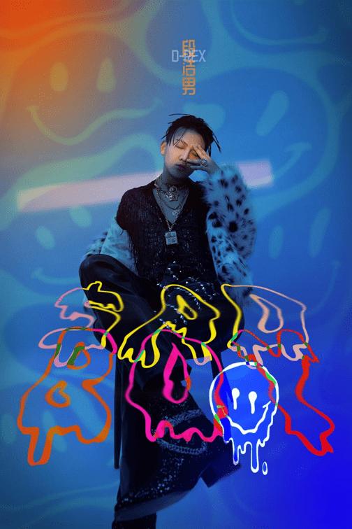 段浩男D-Rex创作专辑《伤心男孩》全网上线 传递成长的力量