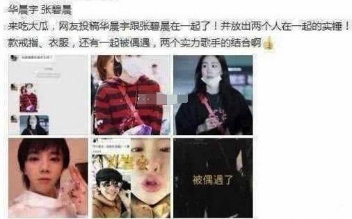 震惊!华晨宇承认和张碧晨已婚生子 可华晨宇依旧单身未婚