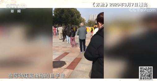 新闻调查丨武汉,别来无恙!