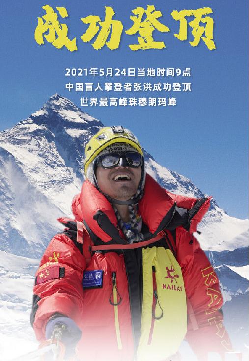 中国登峰者张洪成为亚洲首位登顶珠峰的盲人