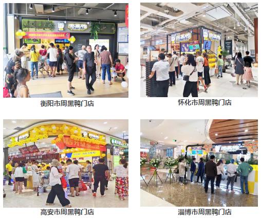 周黑鸭半年财报亮点:新开门店903家、新品贡献超2.5亿