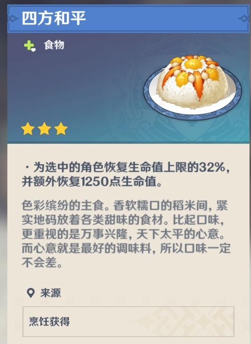 原神八宝饭食谱与制作方法一览