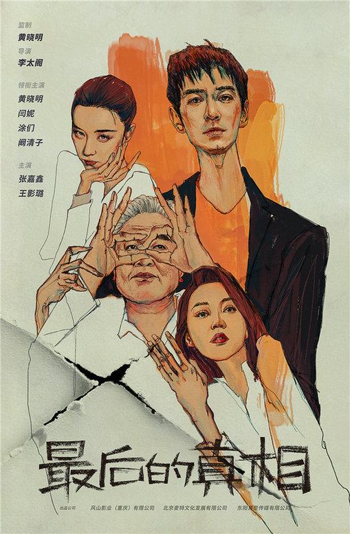 黄晓明主演《最后的真相》开机 全新中青代演员组合令网友意外