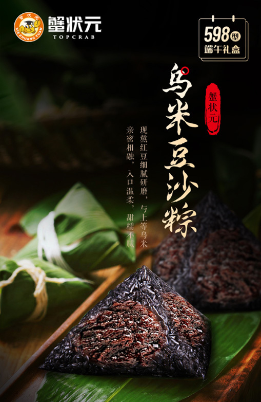 乌米豆沙粽子692.jpg