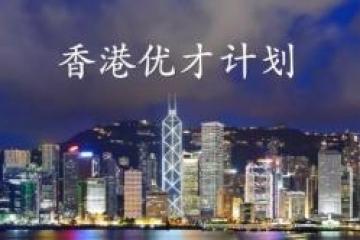 """香港""""优秀人才入境计划""""配额增至每年2000名"""