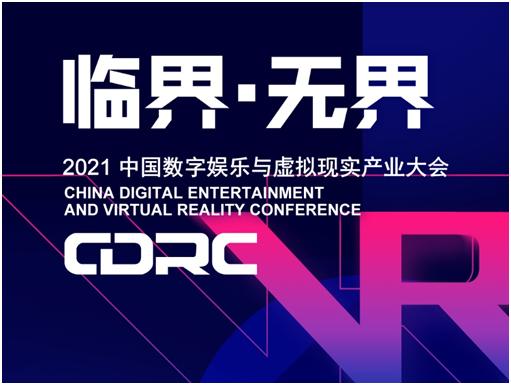 2021中国数字娱乐与虚拟现实产业大会嘉宾(四)
