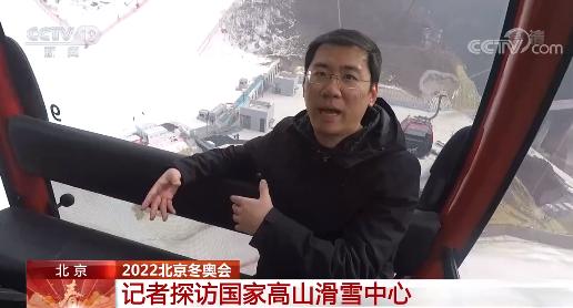 2022年北京冬奥会丨记者探访国家高山滑雪中心