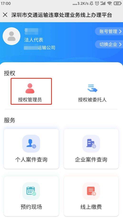 深圳交通运输违章处理业务平台授权管理人流程图解