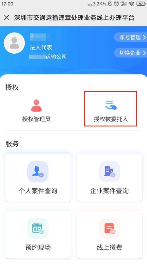 深圳交通运输违章业务处理平台授权被委托人流程是什么?(附入口)