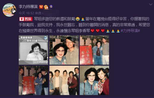 香港资深艺人李香琴因病家中去世 享年88岁