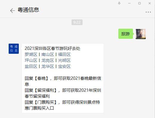 2021年深圳光明区休闲游玩指引 附出行攻略