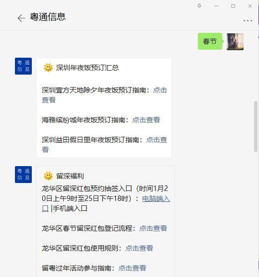 2021年深圳光明区虹桥公园交通指引 附注意事项
