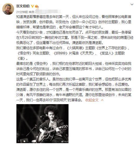 好友透露赵英俊因癌症去世 生前带病照常创作歌曲