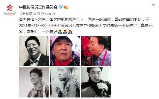 著名表演艺术家辛明去世 享年73岁