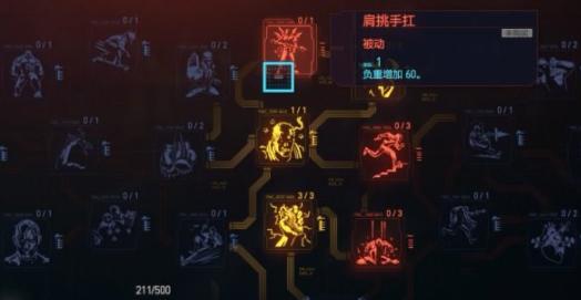 赛博朋克2077背包负重增加方法介绍