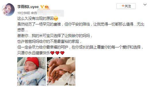 薛之谦前女友李雨桐当妈晒宝宝照片 自称曾受到罕见磨难