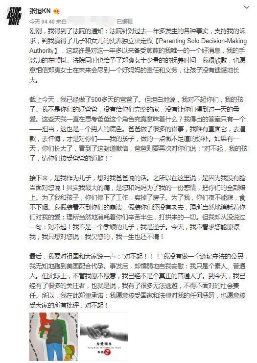 张恒称已赢得子女抚养独立决定权 郑爽获少量抚养时间
