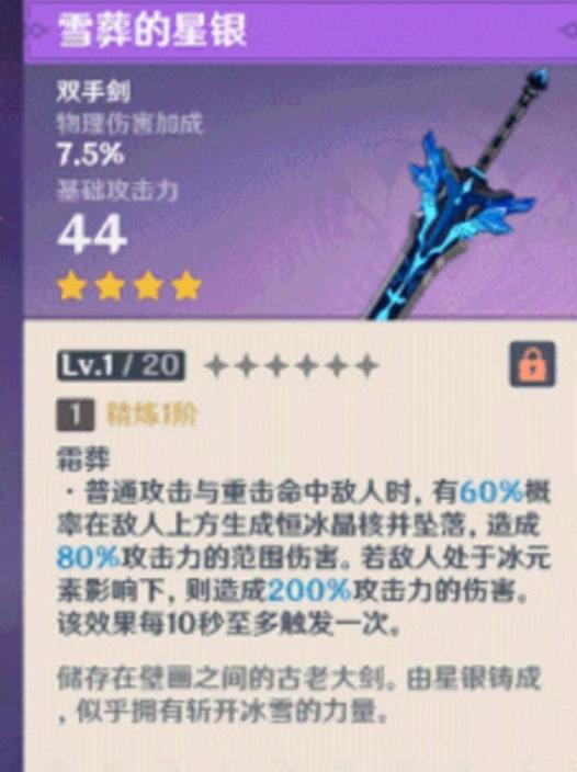 原神1.2雪葬的星银90级成长度及强度测试分享