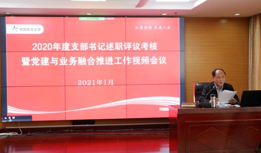 山东省体彩中心组织开展支部书记抓党建述职评议考核