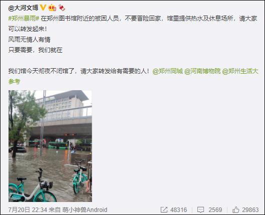 暴雨中的互助!郑州女子被冲进水坑众人拉绳救出