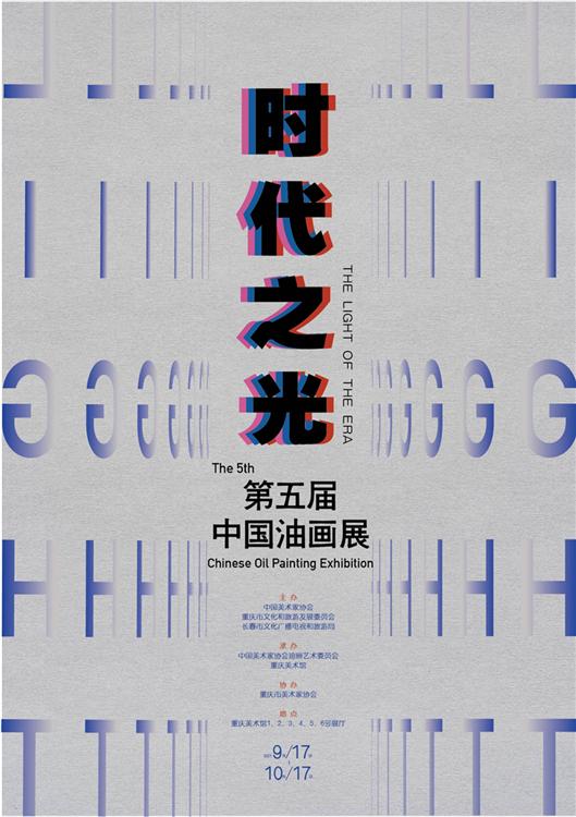 """""""时代之光——第五届中国油画展""""在重庆美术馆开幕"""